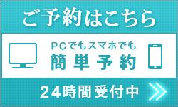 24h受付web予約サイト